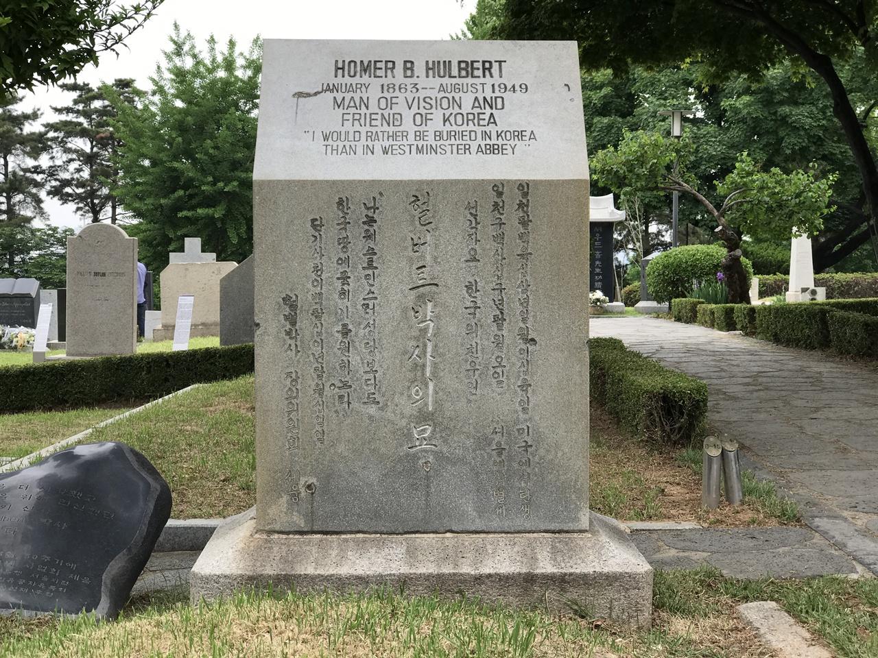 """양화진 외국인선교사묘원에 묻힌 독립운동가 헐버트 을사늑약 체결 이듬해인 1906년 헐버트는 <대한제국멸망사>라는 책의 머리말에서 조선인에 대해 이런 글을 남겼다. """"그들은(조선인은) 수적인 면에서 중국에 눌려서 살고 있으며 재치 면에서 일본에 눌려서 살고 있다. 그들은 중국인처럼 상술에 능하지 못하며 일본인처럼 싸움을 잘 하는 민족도 아니다. 기질 면에서 보면 그들은 중국인이나 일본인보다 앵글로 색슨 민족에 가까우며 극동에 살고 있는 민족 중에서 가장 상냥하다. 그들의 약점은 어느 곳에나 무지가 연속돼 있다는 점이지만 그들에게 부여된 기회를 잘 활용하면 그들의 생활 조건은 급격하게 향상될 것이다."""""""
