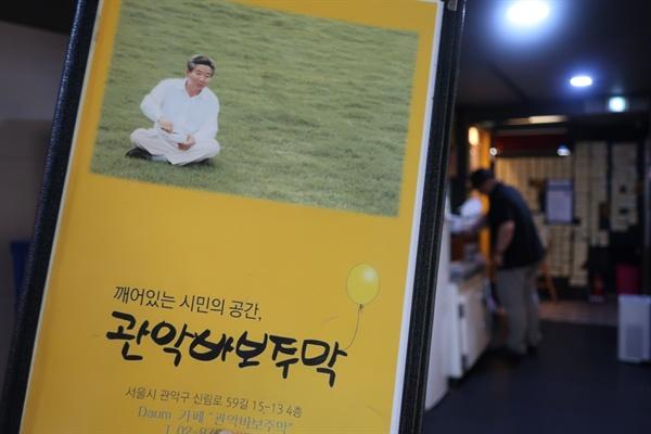 관악바보주막 메뉴판. 막걸리를 마시는 노무현 대통령의 모습이 표지다.