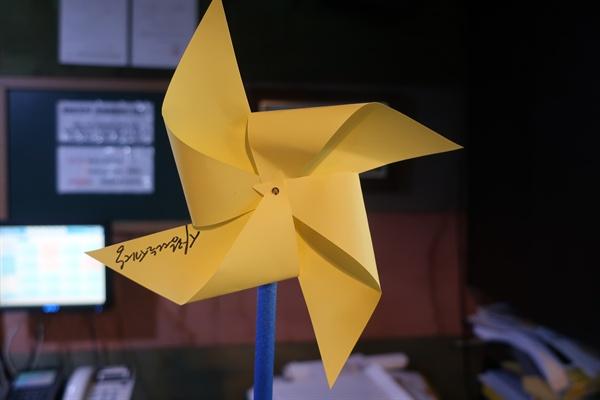 관악바보주막 입구에 설치된 노란색 바람개비.
