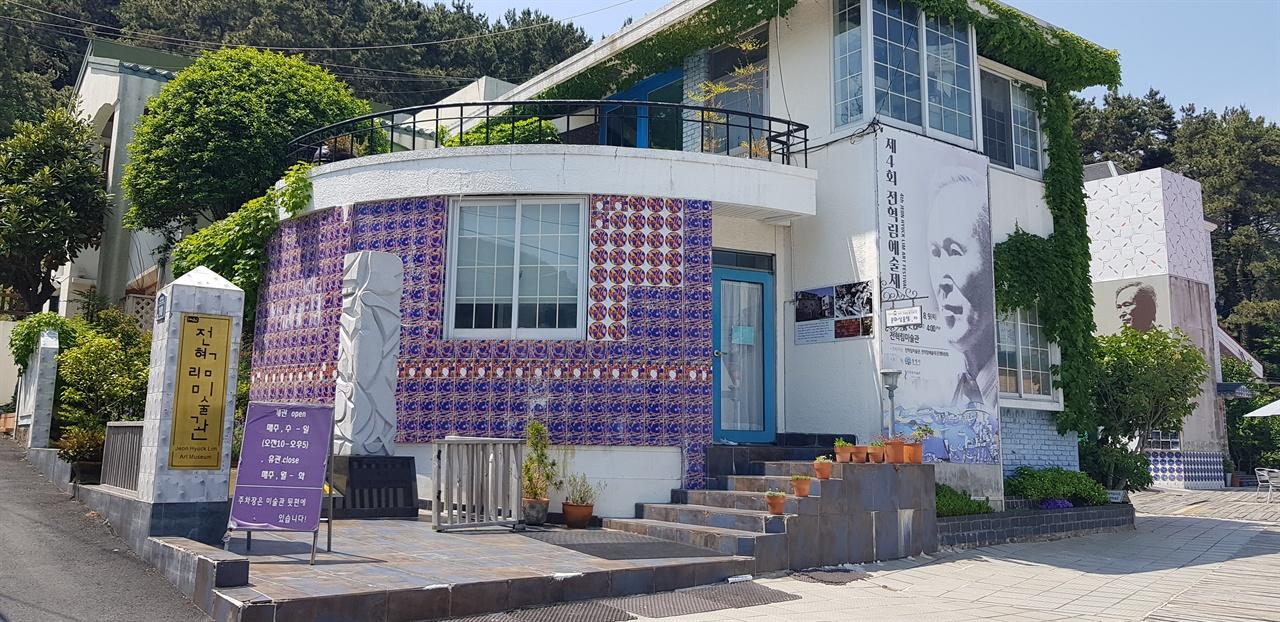 통영 봉숫골에 있는 전혁림미술관