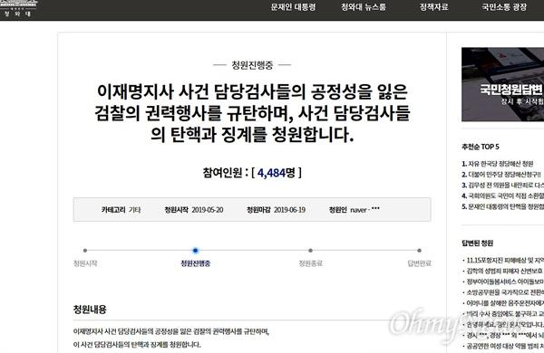이재명 경기도지사를 기소한 검사들의 탄핵과 징계를 요구하는 글이 청와대 국민청원 게시판에 올라왔다. (청와대 국민청원 게시판 캡쳐)