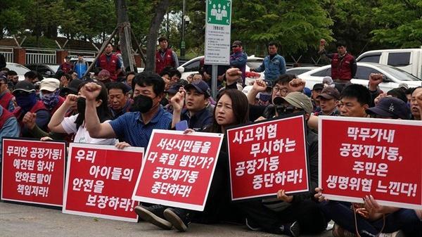 서산지역 노동.시민단체 회원들이 지난 18일 '화학사고'가 발생한 한화토탈 대산공장 정문앞에서 '공장재가동 중단'을 요구하며 긴급 규탄대회를 열고 있다.
