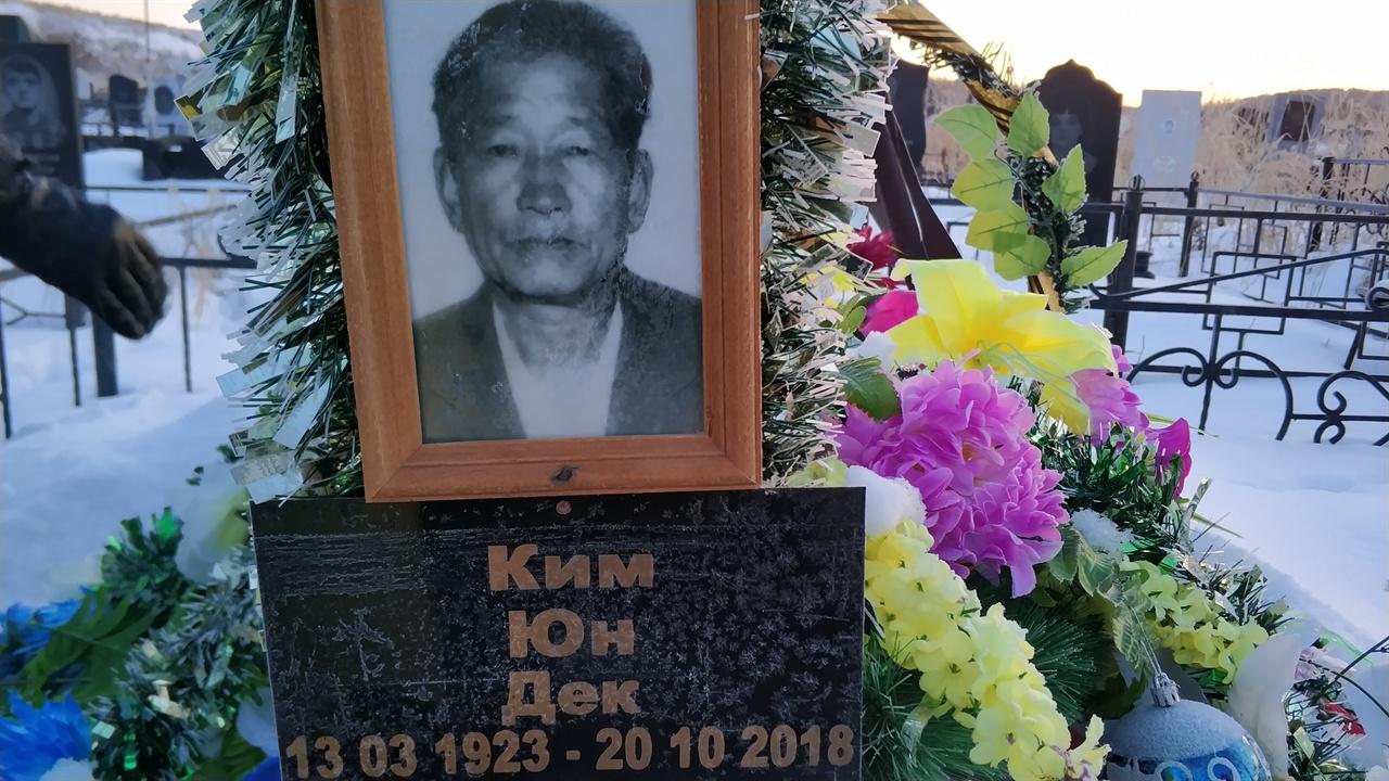 김윤덕 할아버지의 묘    김 할아버지는 사할린유즈노 사할린스크 근방 공원묘지에 아내와 함께 잠들어 있다.