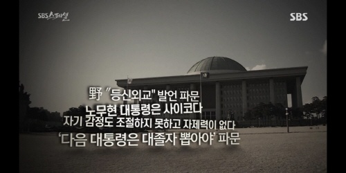 < SBS 스페셜 > '노무현: 왜 나는 싸웠는가?'편 중 한 장면
