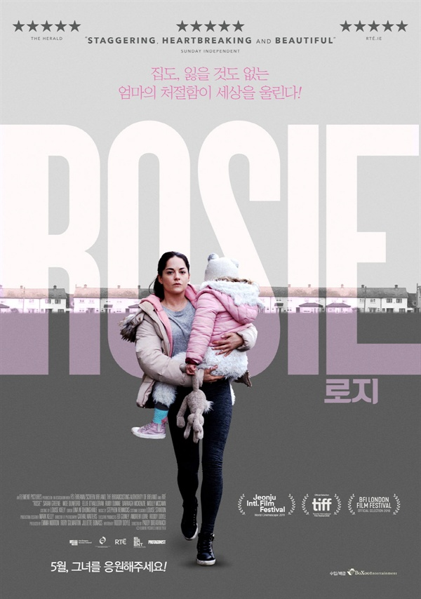 영화 <로지> 메인 포스터