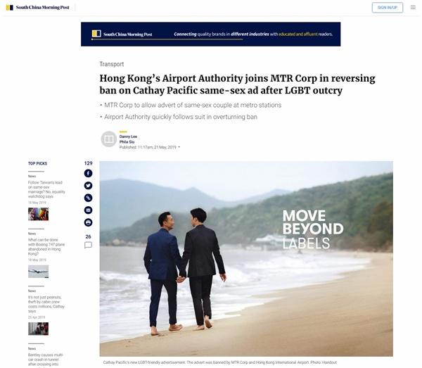 홍콩 케세이퍼시픽 항공사의 동성애 커플 광고 논란을 보도하는 <사우스차이나모닝포스트> 갈무리.