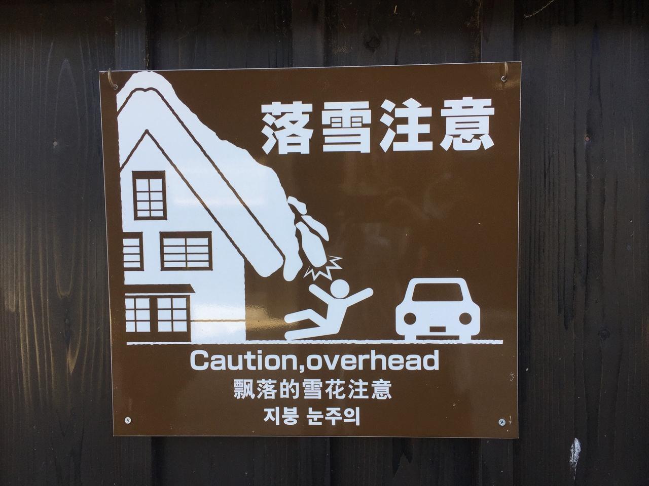 '낙설주의', 어디에서도 보지 못한 경고 표지판입니다! 지붕에 쌓인 눈이 녹아내리면서 쏟아질 수 있으니 조심하라는 경고가, 여기 저기에 붙어 있었어요. 재밌지 않나요? 하지만, 정말 조심해야 할 것 같았어요. 일순간 눈사람이 될 수도 있으니까요!