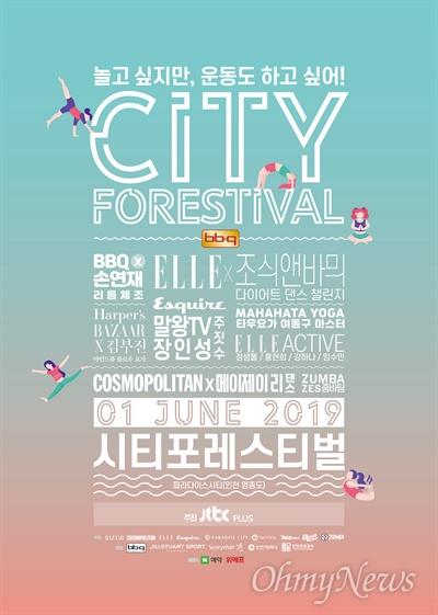 '시티 포레스티벌 2019' 포스터.