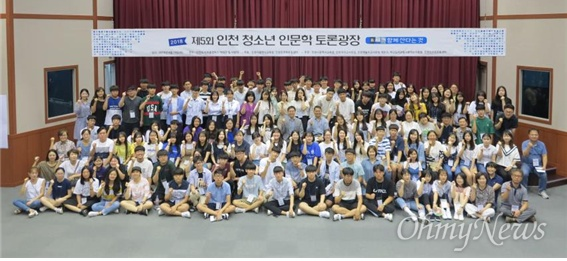 인천시교육청과 인천민주화운동센터는 오는 8월 31일 가천대학교 메디컬캠퍼스 간호대학에서 '사람답게 산다는 것'을 주제로 '2019 제6회 인천 청소년 인문학 토론광장'을 개최한다.
