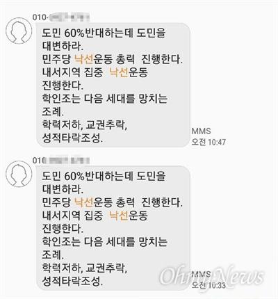 더불어민주당 송순호 경남도의원이 '학생인권조례 반대'측으로부터 받은 휴대전화 문자메시지.