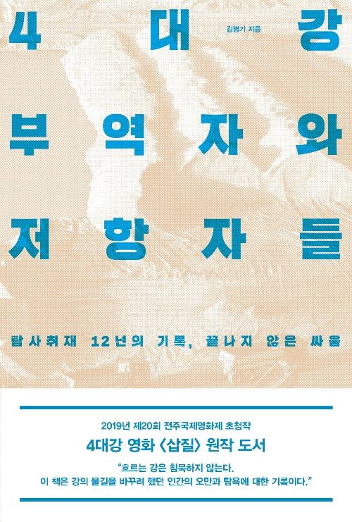 오마이뉴스 김병기 기자 지음 '4대강 부역자와 저항자들'