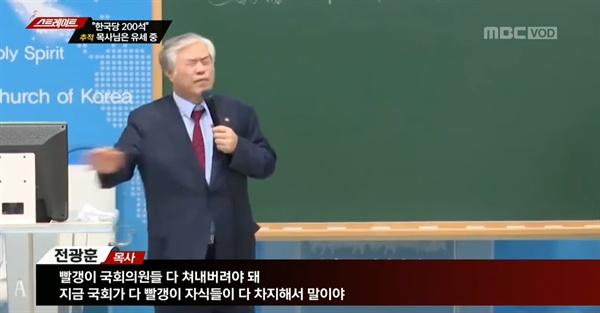 """지난 20일 방영된 MBC '스트레이트' <""""한국당 200석"""" 목사님은 유세중> 중."""