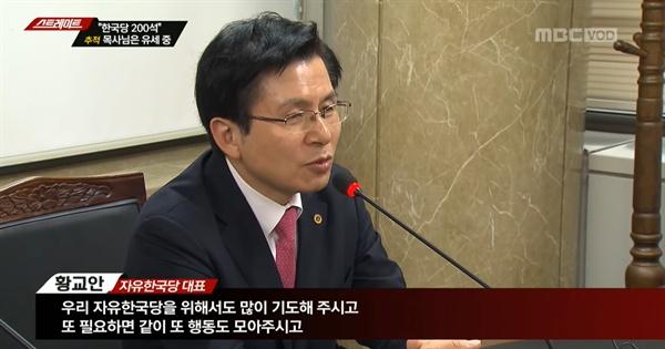 지난 20일 방영된 MBC '스트레이트' 중 한 장면. 황교안 한국당 대표가 3월 20일 한기총 전광훈 대표회장과의 만남에서 발언하고 있는 모습.