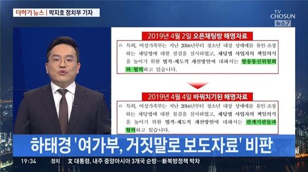 하태경 의원의 일방적 주장만 전달한 TV조선 <뉴스7>(4/14)
