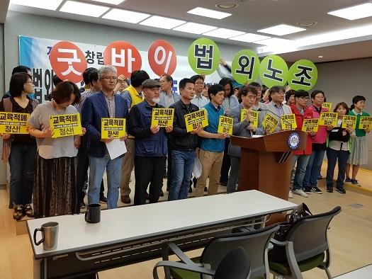 기자회견 중인 시민단체 회원들