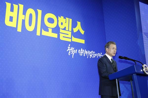 문재인 대통령이 22일 오전 충북 청주시 오송 CV센터에서 열린 바이오헬스 국가비전 선포식에서 바이오헬스 인재들과 함께 대한민국을 바이오 강국으로 만들겠다는 의지를 피켓으로 표현하고 있다.