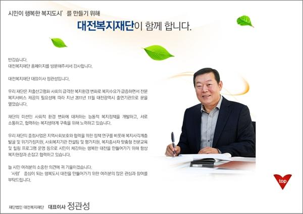 대전복지재단 홈페이지 대표이사 인사말 화면갈무리.