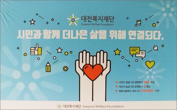 대전복지재단 앞 복도에 걸려있는 걸게그림.