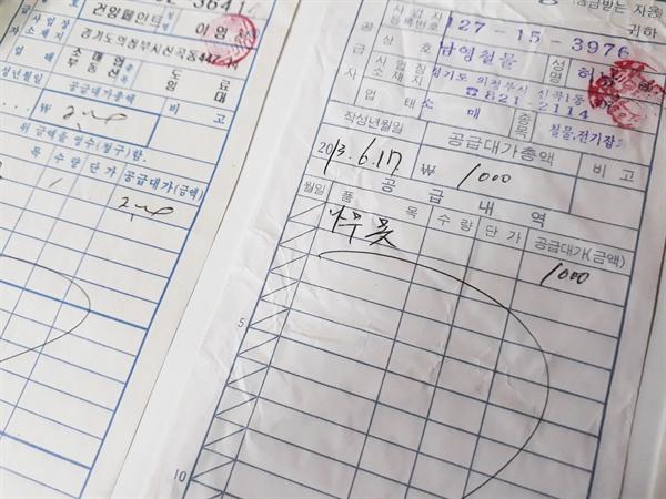 마을북카페 나무 설립비용 영수증 자료
