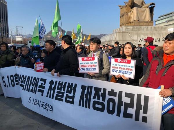 5.18 역사왜곡 처벌법 제정을 요구하는 시민들의 모습.