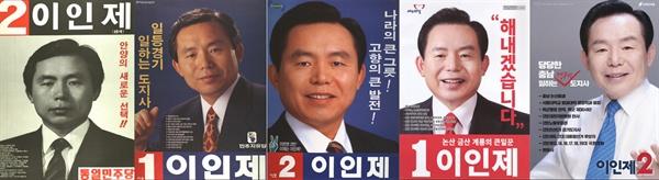 이인제 전 의원의 과거 선거출마 포스터 모음.