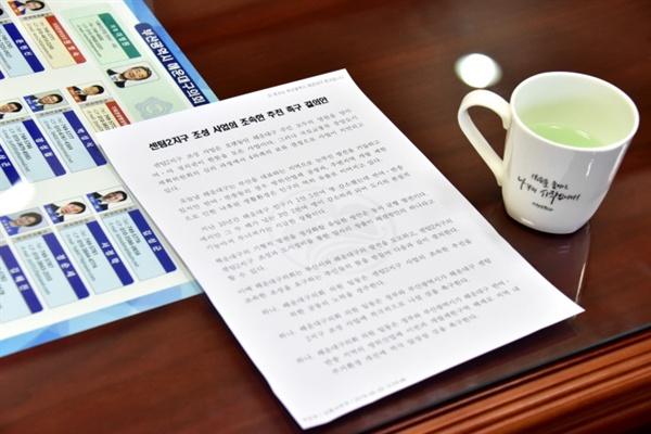 해운대구의회가 지난 9일 241차 임시의회 1차 정례회에서 만장일치로 채택한 <센텀2지구 조성사업의 조속한 추진 촉구 결의안>