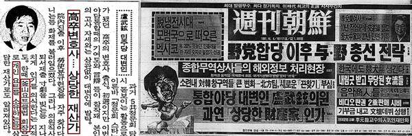 1991년 9월 17일 <조선일보> 노무현 관련 기사와 1991년 10월 <주간조선>에 실린 '통합야당 대변인 노무현 의원, 과연 상당한 재산가인가'