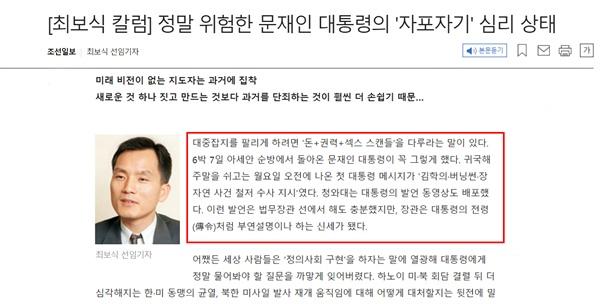 조선일보 3월 22일 보도된 < 정말 위험한 문재인 대통령의 '자포자기' 심리 상태 >의 일부분