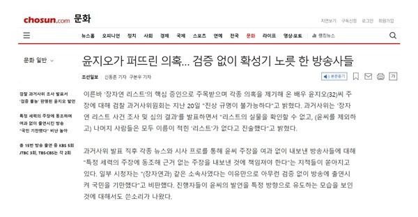 조선일보의 5월 22일자 보도 < 윤지오가 퍼뜨린 의혹… 검증 없이 확성기 노릇 한 방송사들 > 캡처