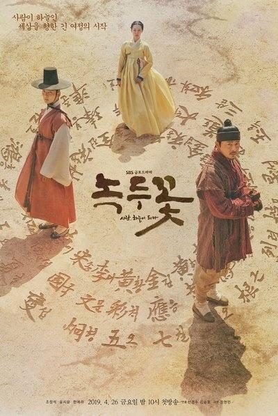 SBS 금토드라마 <녹두꽃> 포스터