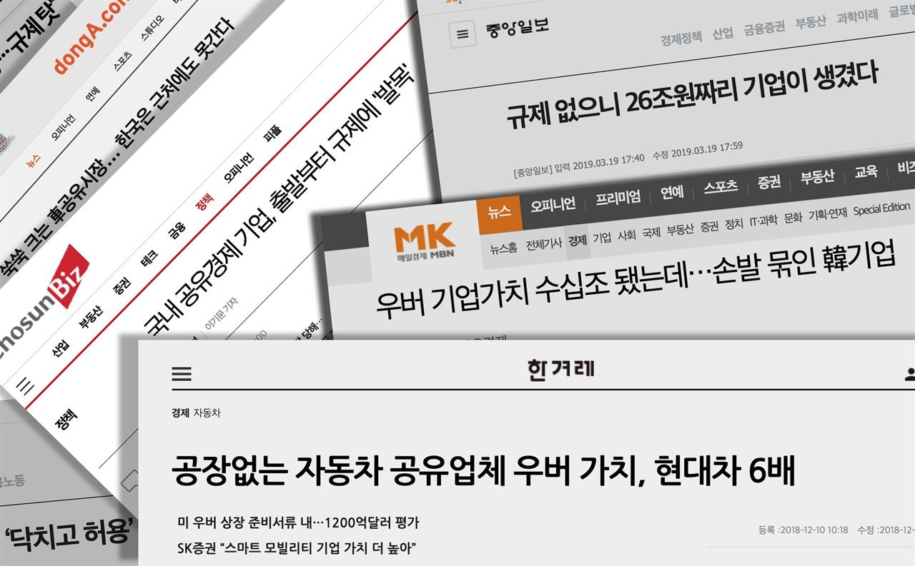 우버나 '공유경제'에 대한 한국언론의 보도행태는 무비판적 찬사에 가깝다. 그들에게 공유경제는 지속적 '탈규제'를 요구하는 좋은 구실이 된다.