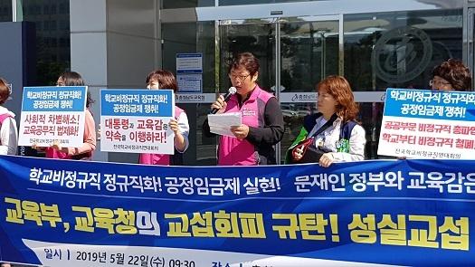 학교 비정규직 노동자들이 충남교육청 앞에서 기자회견을 열고 있다.