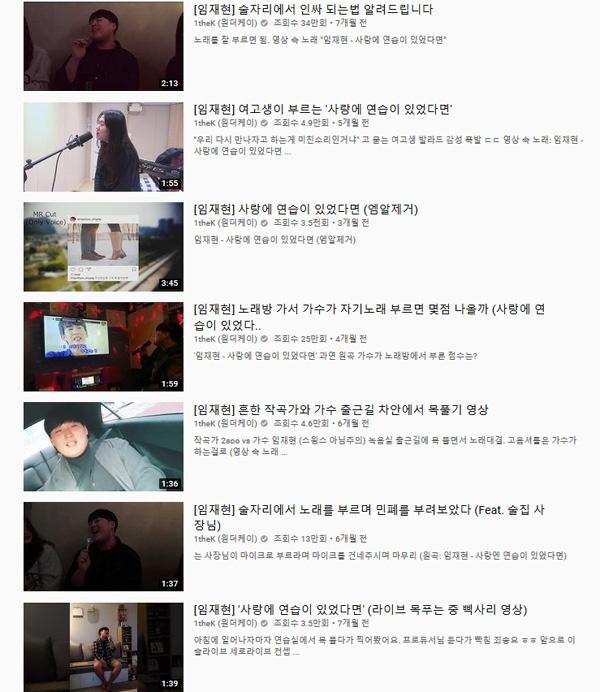 유통사 카카오M의 유튜브 공식 채널 1theK에 등록된 임재현의 노래 '사랑에 연습이 있었다면' 관련 영상. 1theK를 통해 소개되는 타 가수들의 영상물과 달리, 마치 일반인이 찍은 듯한 내용이라 완성도는 떨어진다.