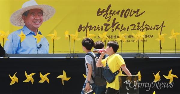 '벌써 10년, 여전히 당신이 그립다' 노무현 대통령 10주기인 23일 오전 서울 덕수궁 대한문앞에 노란 바람개비와 사진 등으로 꾸며진 시민분향소가 설치되었다.