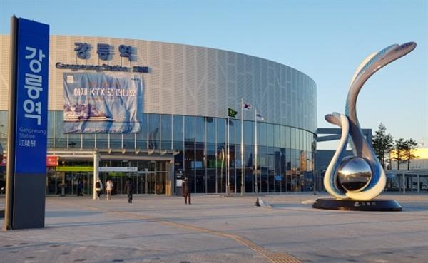 강릉시가 10억원을 들여 공모 제작한 '태양을 품은 강릉' 조형물(오른쪽)이 KTX강릉역사 앞에 설치돼 있다.