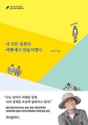 <내 모든 습관은 여행에서 만들어졌다>, 김민식 지음, 위즈덤하우스(2019)