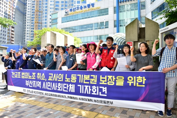 전교조 법외노조 취소! 교사의 노동기본권 보장을 위한 부산지역 시민사회단체 기자회견