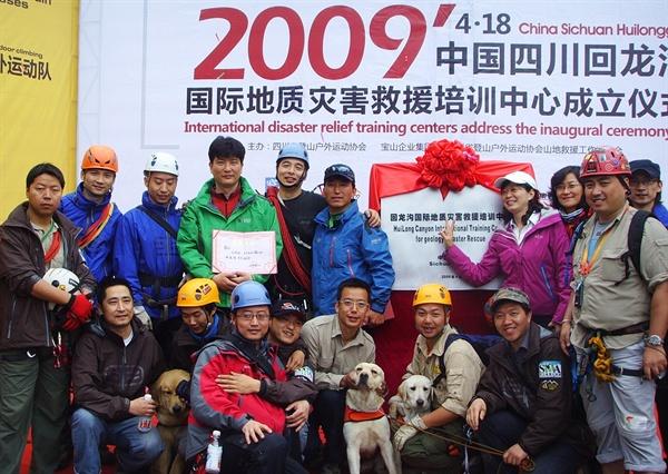 사천성 산악구조대 결성 모습. 뒷줄 왼쪽에서 6번째가 김성기 박사.