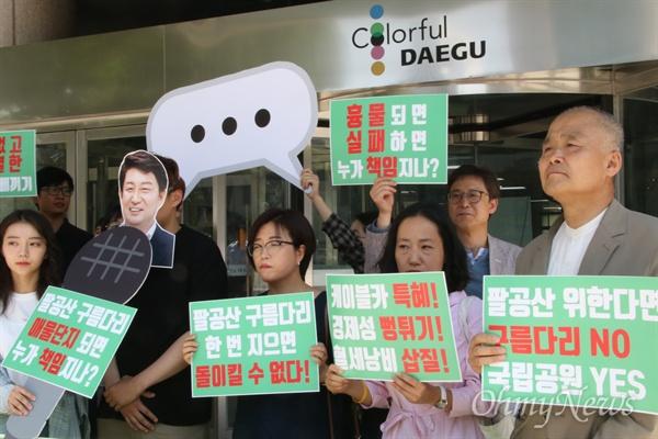 팔공산 구름다리 설치에 반대하는 시민단체들은 23일 오전 대구시청 앞에서 기자회견을 열고 대구시의 구름다리 설치에 반대한다고 밝혔다.