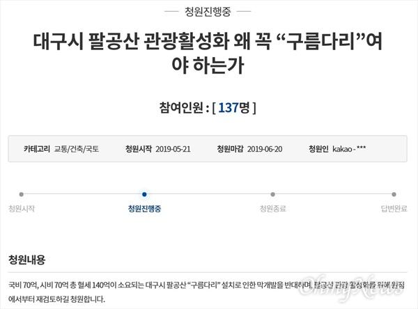 청와대 국민청원 게시판에 올라온 팔공산 구름다리 반대 청원 글.