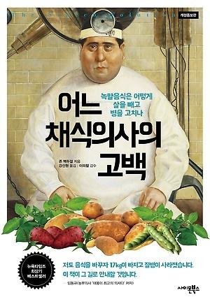 <어느 채식의사의 고백> 책표지