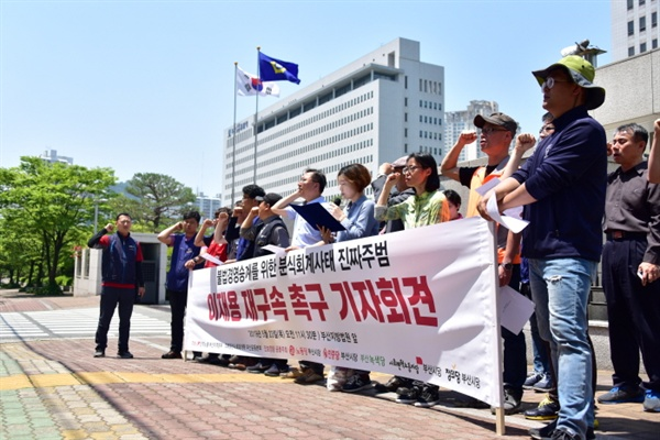 삼성 바이오로직스 분식회계 사태 주범 이재용 재구속 촉구 기자회견