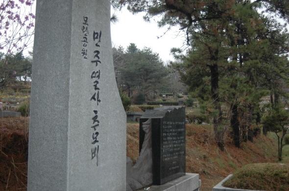 마석 모란공원민주열사 추모비 경기도 남양주 마석 모란공원에 들어서면 민주열사 추모비가 서 있다.