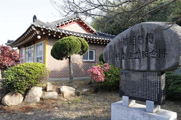 기동마을의 안씨 제각과 기념비. 기동마을은 안씨와 김씨가 많이 살았다. 지금은 특정한 성씨가 많이 살지 않는다.