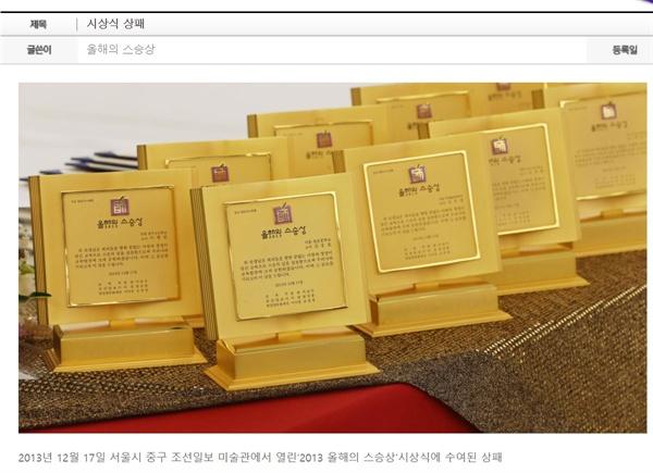 '올해의 스승상' 상패.