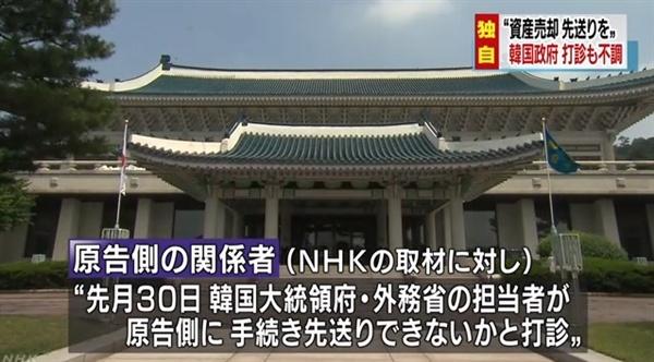 한국 정부의 일제 강제징용 피배 원고 측의 일본 기업자산 매각 연기 타진을 보도하는 NHK 뉴스 갈무리.