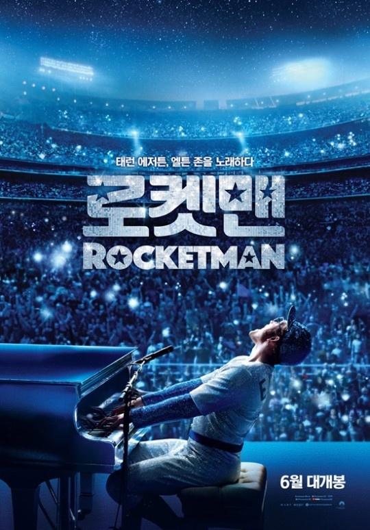 영화 < 로켓맨 > 포스터.  < 킹스맨 > 태런 에저튼이 엘튼 존 역을 맡아 열연을 펼쳤다.