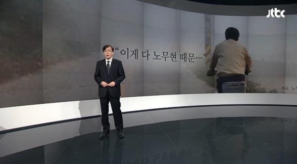 23일 JTBC <뉴스룸> 앵커브리핑