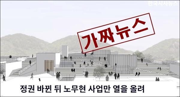 유튜브 채널에 올라온 노무현 대통령 사업비 관련 가짜뉴스