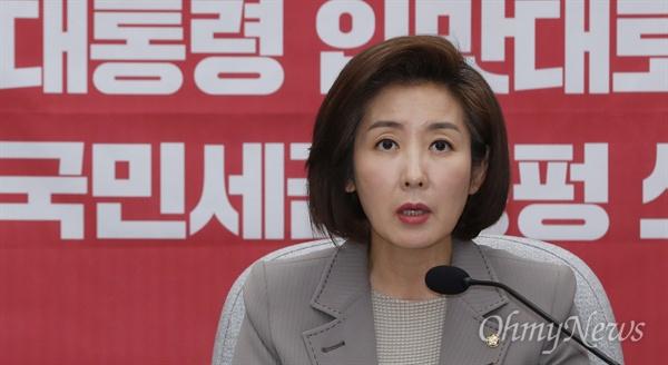 원내대책회의 주재한 나경원 자유한국당 나경원 원내대표가 24일 오전 국회에서 열린 원내대책회의에서 모두발언을 하고 있다.